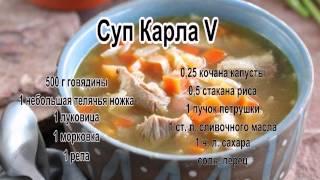 Вкусные супы фото.Суп Карла V