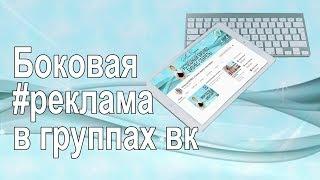 Боковая #реклама в группах вк.  #Ретаргетинг вконтакте.  Анализ целевой аудитории для рекламы VK.