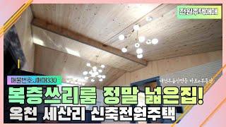 전원주택매매-복층형 쓰리룸구조 꼼꼼하게지은 대전근교 옥…