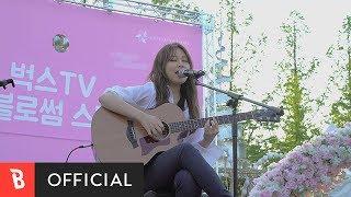 [BugsTV] Kwon Jin Ah (권진아) - Fly Away