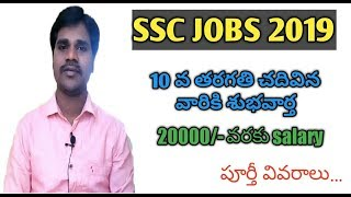 SSC Jobs notification 2019 || Big Vacancy Announcement for 8300 Posts
