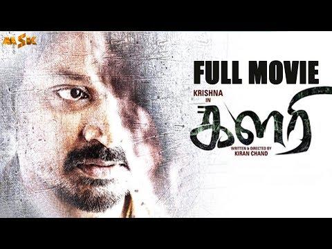 kalari-tamil-action-thriller-full-movie-hd-|-krishna,-vidya-pradeep-|-kiran-chand-|-vv-prassanna