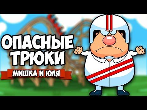 FlatOut 4 Total Insanity 2017 PC Русский , RePack от