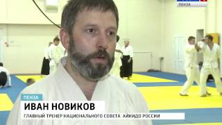 Главный тренер национального совета айкидо России провел семинар в Пензе