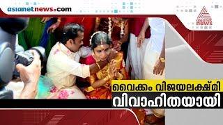 Singer Vaikom Vijayalakshmi' marriage function   VIDEO
