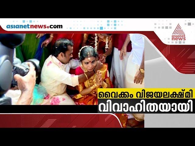 Singer Vaikom Vijayalakshmi' marriage function