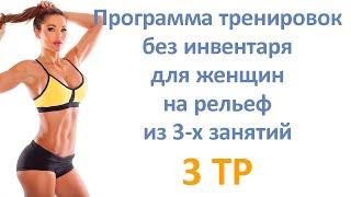 Программа тренировок без инвентаря для женщин на рельеф из 3 х занятий 3 тр