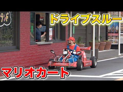 【検証】マリオカートでドライブスルーは入れるのか!?