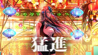 皆と私で叫ぶ歌。 仮想世界からあなたへ。 ------------ 「猛進」 歌唱:春猿火 作詞・作曲:たかやん 編曲:Misumi 映像:TatsuyaM イラスト:穂竹...
