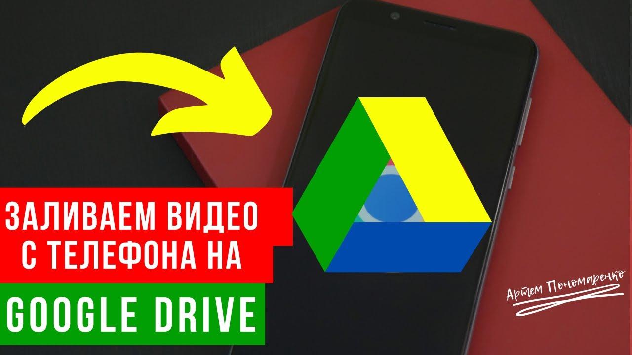 Как загрузить видео на Гугл диск с телефона | Быстрая ...