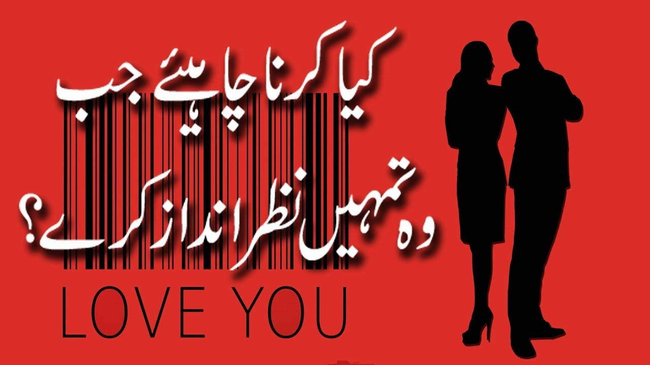 what to do if a man ignores you in urdu hindi