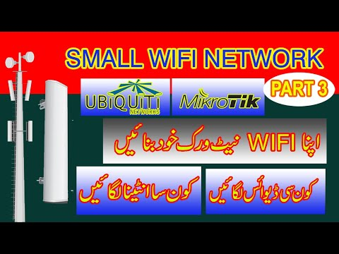 Small Wifi Network Part3 | Top Ubnt Wifi Antena For Long Range | Mikrotik Ubnt | Urdu Hindi
