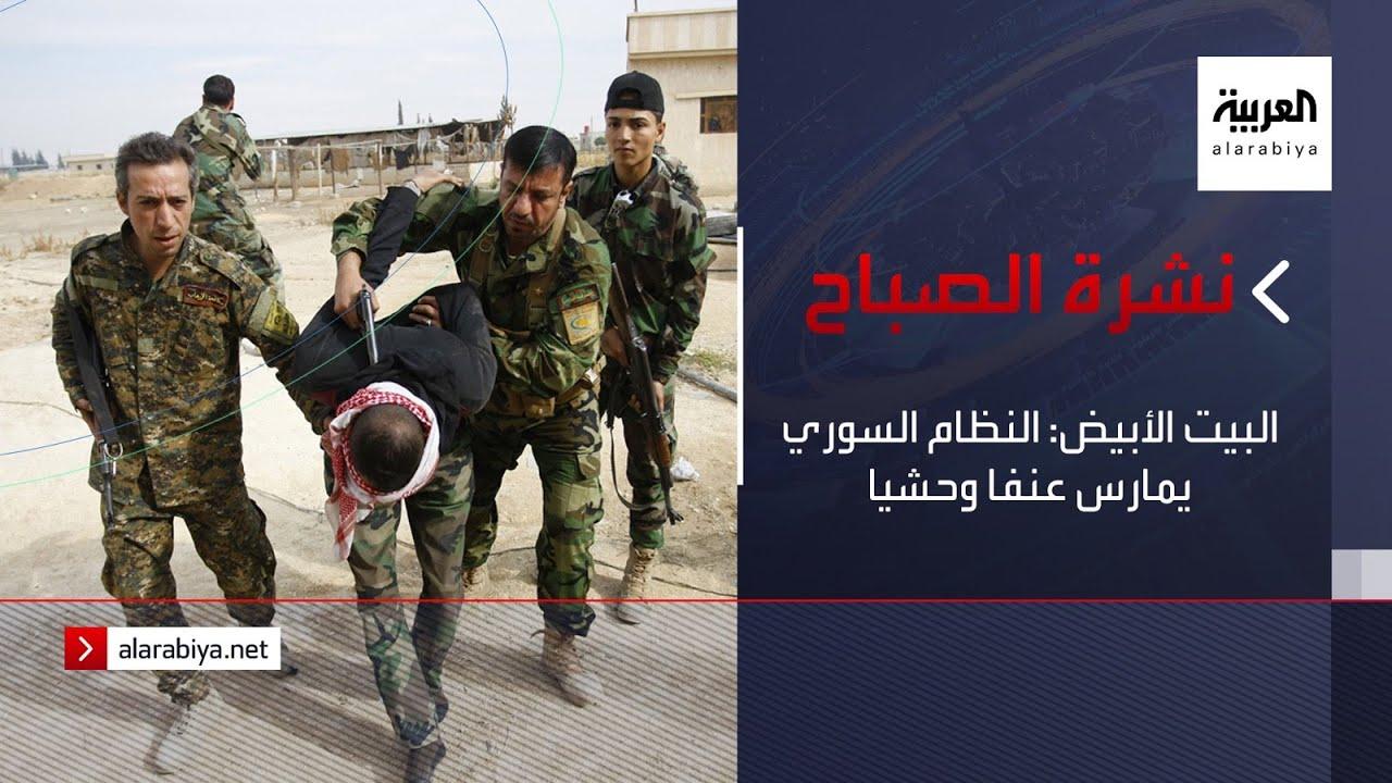 نشرة الصباح | البيت الأبيض: النظام السوري يمارس عنفا وحشيا  - نشر قبل 4 ساعة