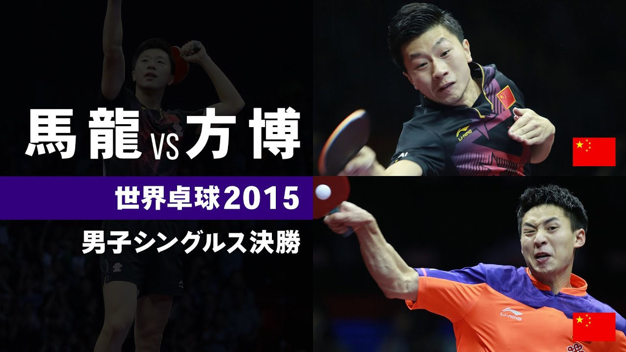 馬龍vs方博 世界卓球2015蘇州 男子シングルス決勝