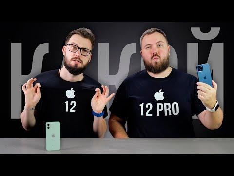 Что купить: iPhone 12 или iPhone 12 Pro - в чем разница и есть ли смысл переплачивать?