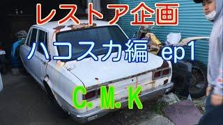 レストア企画!ハコスカ編1話