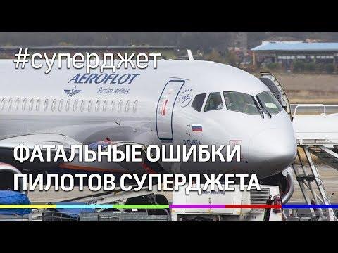 Фатальные ошибки пилотов Superjet 100