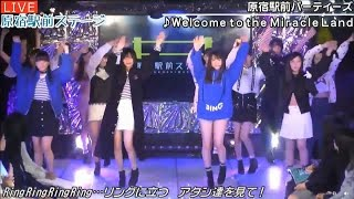 20170223 原宿駅前ステージ#38① OP~『Welcome to the MiracleLand』原...
