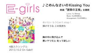 E-girls / 「ごめんなさいのKissing You」Lyric Video ~Short ver.~