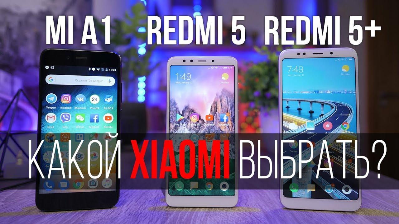 Сравнение: Xiaomi Redmi 5 Plus, Mi A1 или Redmi 5? Какой Xiaomi выбрать?