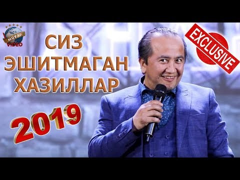 Valijon Shamshiyev - Siz eshitmagan hazillar 2019 Exclusive