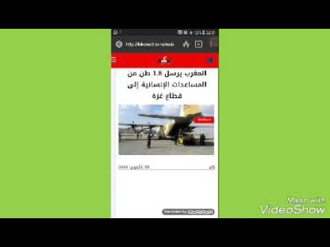 باسم جلالة الملك محمد السادس نساعد غزة ونحطم البراكة فوق رؤوس العبيد