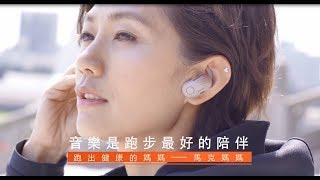 Sony WF-SP700N 真無線運動藍牙降噪耳機│馬克媽媽