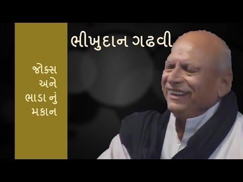 bhikhudan gadhvi jokes dayro 2017 - Bhada nu makan