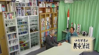 臥竜清談第64回 植松努さん(2018.4.15放送)