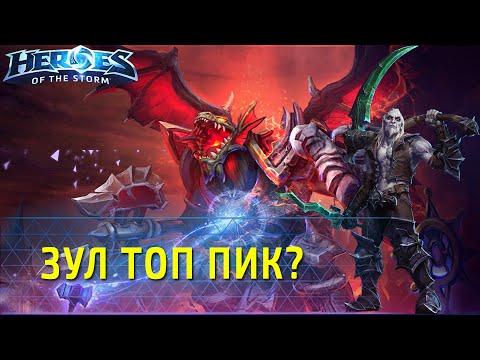 видео: [heroes of the storm] Зул на драконах