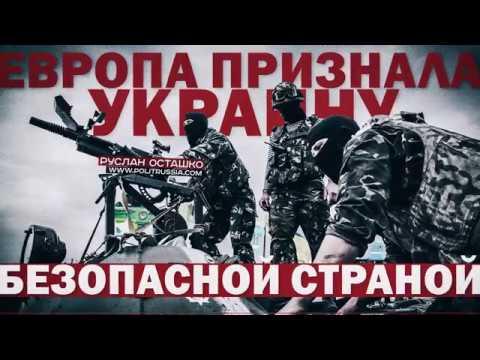 Europe Recognized Ukraine