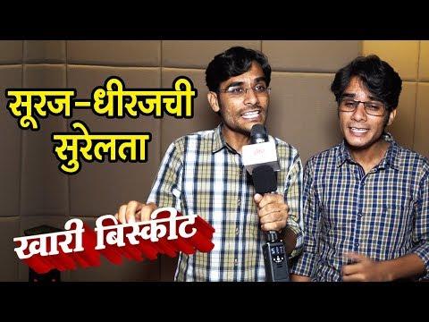 Khari Biscuit | Suraj - Dhiraj Musical Composition Creates Emotions | Zee Studio