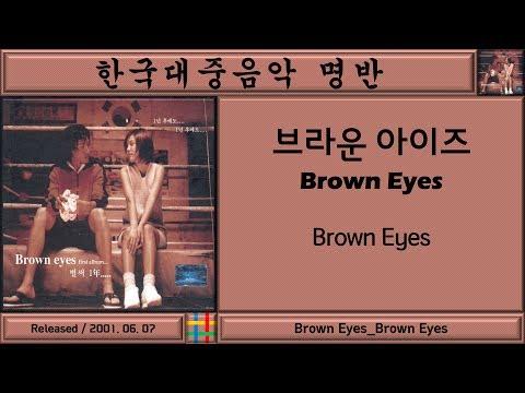 한국대중음악명반 / 브라운 아이즈 (Brown Eyes) 1집 / Brown Eyes