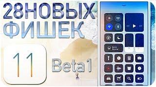28 НОВЫХ ФУНКЦИЙ iOS 11 Beta 1 на iPhone / ОБЗОР И ИНСТРУКЦИЯ ПО УСТАНОВКЕ