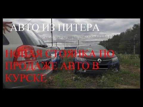 Авто из Питера. Новая стоянка по продаже авто в Курске