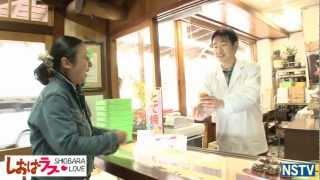 しおばラブ!塩原温泉畑下の亀屋本舗さんの、とて焼「和スイーツ」をご...