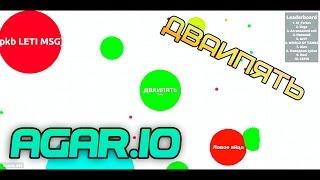 Большие Шары [Agar.io](, 2015-05-13T10:32:15.000Z)