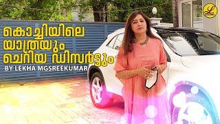 കൊച്ചിയിലെ യാത്രയും ചെറിയ ഡിസര്ട്ടും   Lekha MG Sreekumar Official