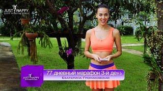 💜 3 день 77 дневного марафона «К НОВОЙ ВЕРСИИ СЕБЯ» Ежедневный спорт, бег