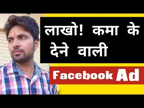 Facebook Ad Campaign Which Helps Me Earn More than 1 Lakh |