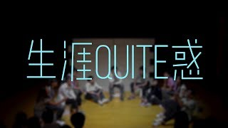 Publication Date: 2018-05-20 | Video Title: 香港培正中學 - 君社戲劇組結業演出《生涯QUITE惑》