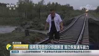 [中国财经报道]关注汛情 强降雨导致部分铁路断道 现已恢复通车能力| CCTV财经