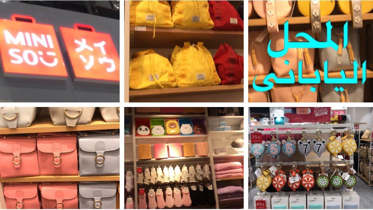 جولة فى المحل اليابانى مينى سو وتخفيضات نهايه السنه محل اكثر من رائع Mini So Youtube