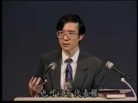 【聖經倫理學課程】第二十四講:生物科技與倫理關係 (2)