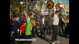 БЕРДЯНСК 2016 Олимпийский урок  2016 05 20