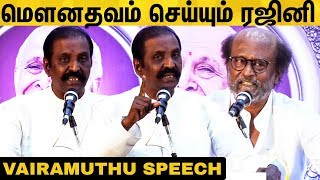 ரஜினியோட ஒரு நிமிஷம் ஒரு தங்கச் சொட்டு! Vairamuthu Superb Speech | Kalaignanam Felicitation
