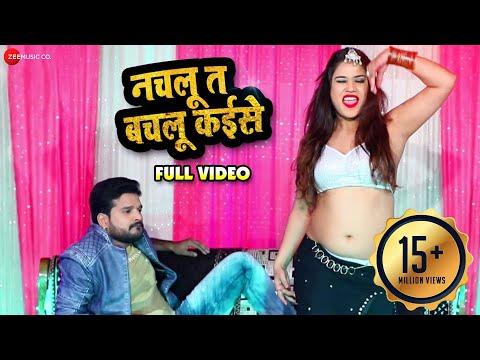 नचलू त बचलू कईसे Nachlu Toh Bachlu Kaise - Full Video | Ritesh Pandey & Antara Singh Priyanka
