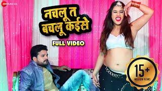 नचलू त बचलू कईसे Nachlu Toh Bachlu Kaise Full | Ritesh Pandey & Antara Singh Priyanka