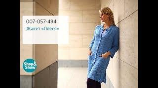 Жакет «Олеся». Shop & Show (Одежда)