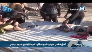 اتفاق فرنسي أمريكي على رد مشترك في حالة وقوع هجوم كيماوي في سوريا